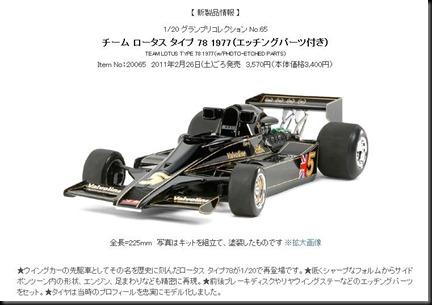 Tamiya Team Lotus Type 78 1977 (PHOTO-ETCHED PARTS) 1 20